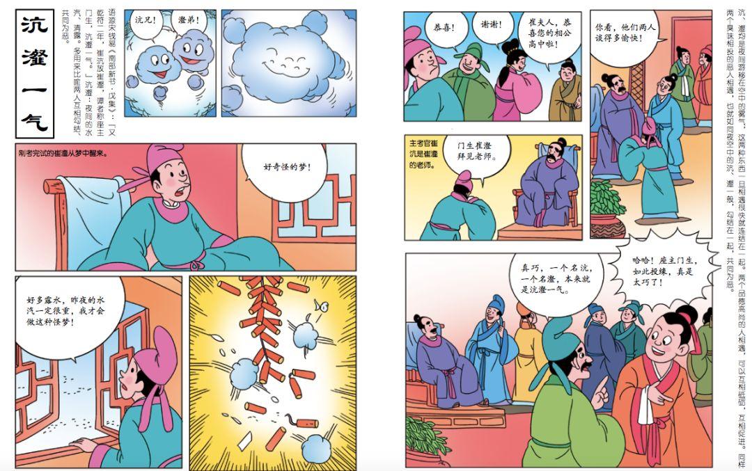 唐僧的书猜成语_唐僧简笔画
