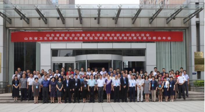 山东省校企合作推进大学生海外就业 对接交流会