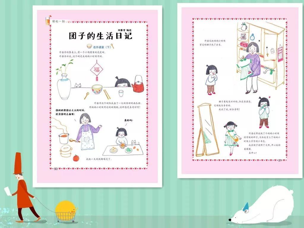 暑假生活记录册书籍封面设计 - 道客巴巴