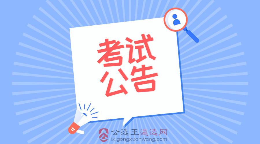 <b>好消息!山东潍坊公开选拔15名青年领导干部!</b>