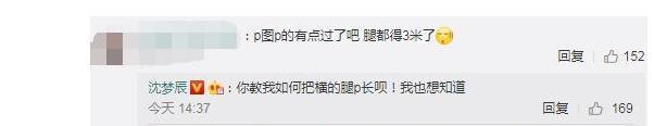 沈梦辰P图又露馅,网友嘲讽被怒怼,路人视频截图分分钟打回原形 chunji.cn