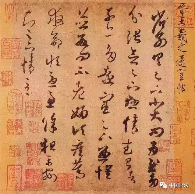 """衡阳seo_王羲之用""""提按""""笔法遮蔽了""""转笔""""笔法"""