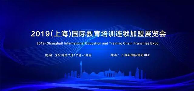 引领右脑受邀参加国际教育展览会,这个7月上海见!