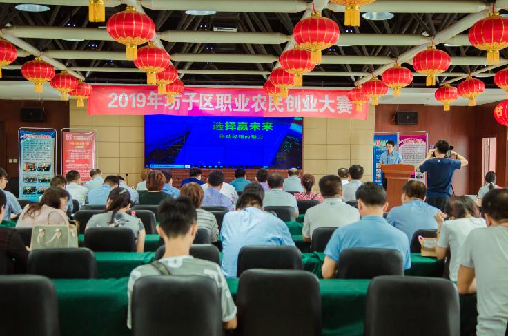 潍坊市坊子区人力资源和社会保障局主办的2019坊子区职业农民创业大赛圆满落幕