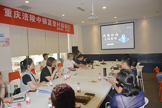 熙诗沙龙第五期探索线上线下运营新模式暨涪陵热线上线