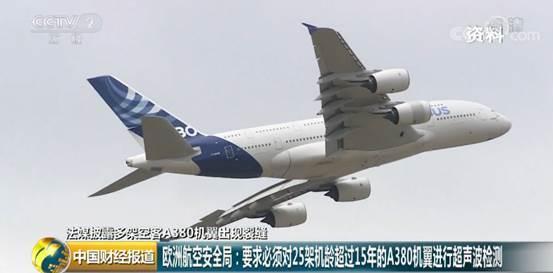 """""""空中巨霸""""出问题!多架空客A380机翼现裂缝"""