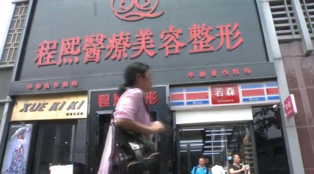25岁女子患有精神病 却独自一人前往重庆整容 还背上了6万贷款