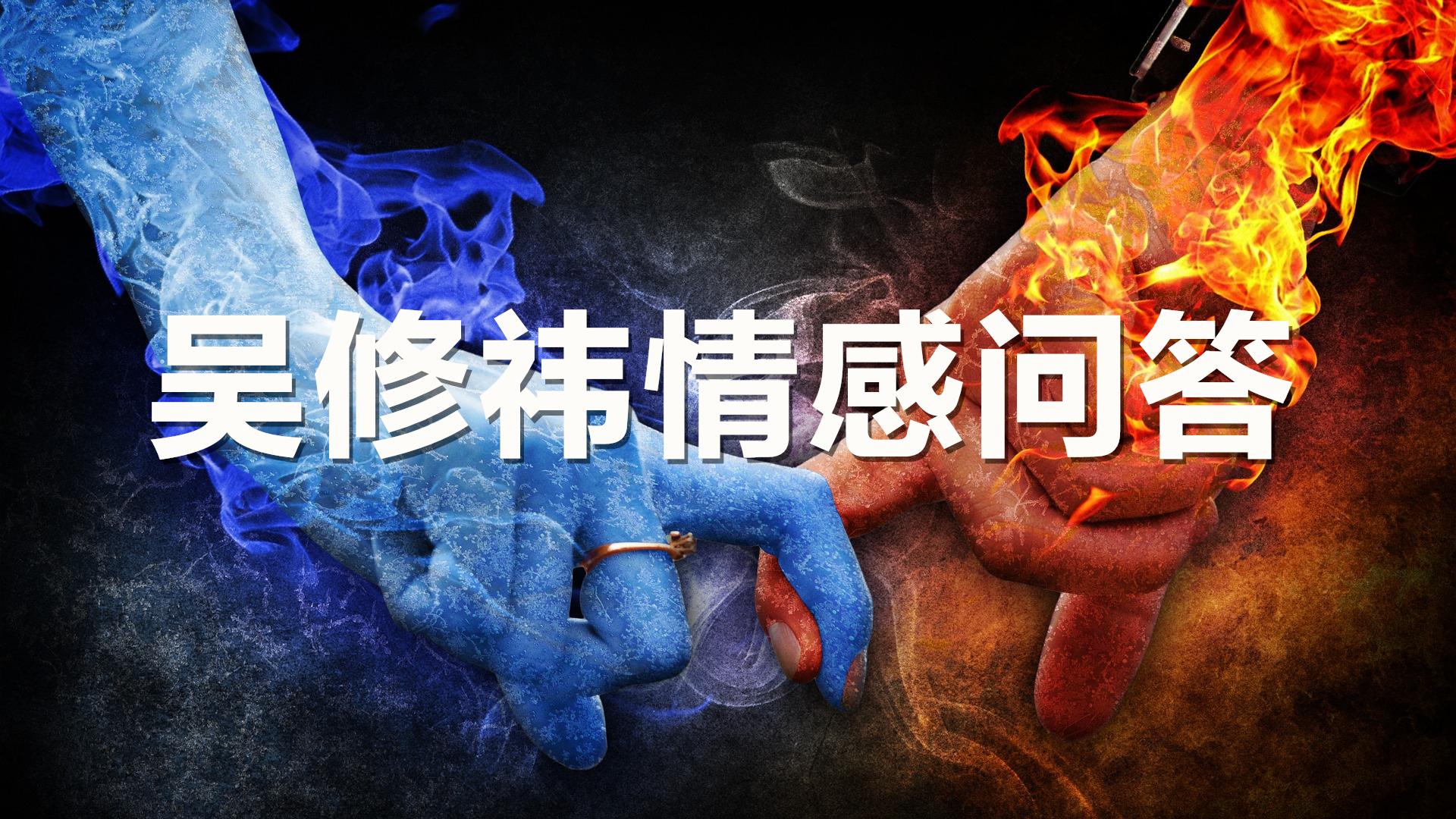 吴修祎塔罗牌测试:在前任眼中你会是一个怎样的人呢?