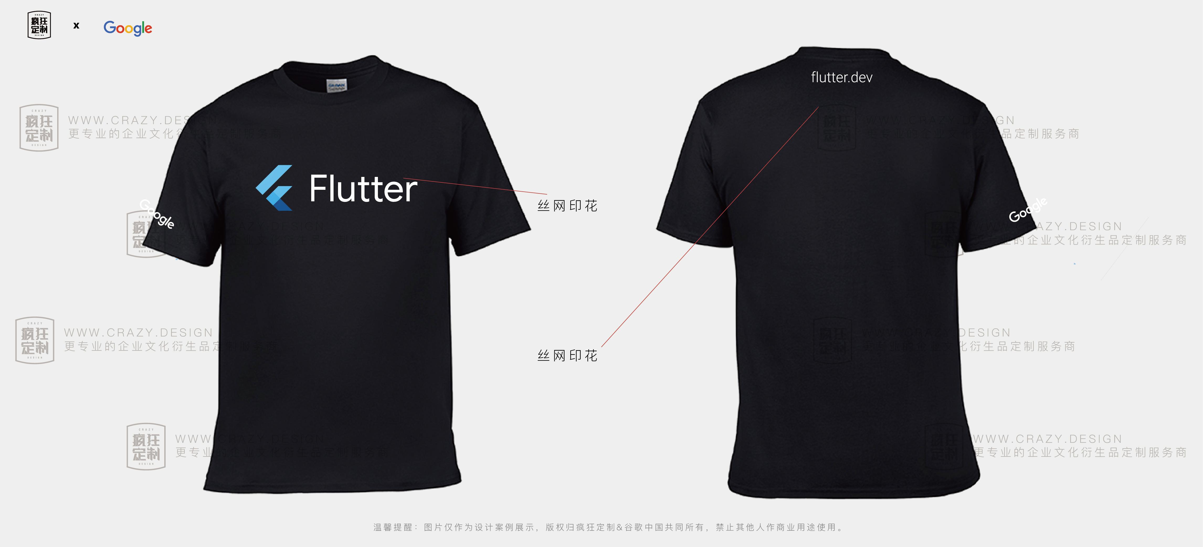 疯狂定制 X 谷歌文化衫设计案例