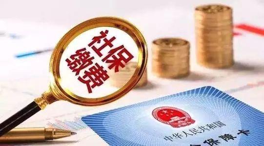 事关工资!7月起,张家港社保缴费基数有新变化!