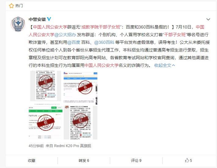 网警发布辟谣信息后两家平台在相同时间内做了不一样的处理结果