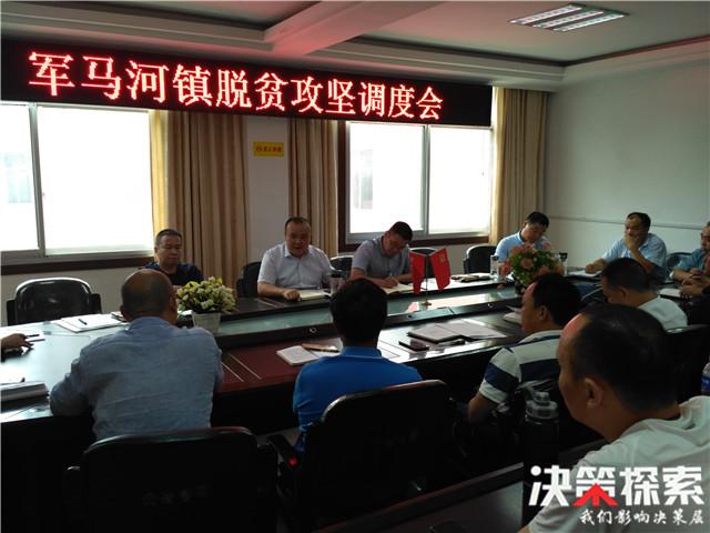 西峡县军马河镇召开脱贫攻坚重点工作调度会及业务技能培训会