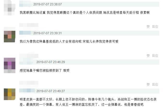 98出生的宋祖儿皮肤状态也太差了吧?泪沟和黑眼圈让她看着像45岁 chunji.cn