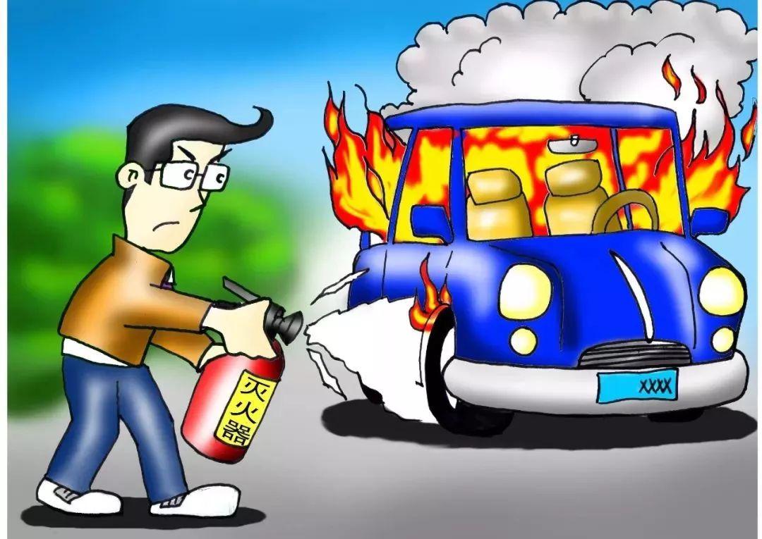 车辆自燃之后如何使用灭火器?