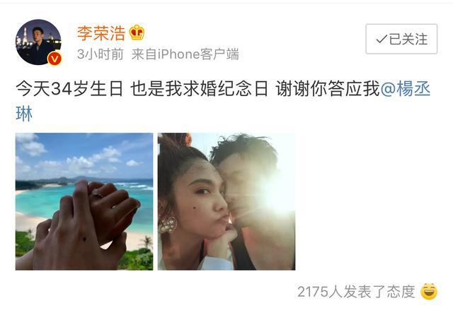 求婚杨丞琳成功,直男李荣浩表示肉麻话说不出口