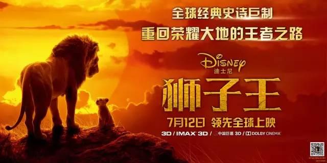 新片上映:回忆杀!真人版《狮子王》7月12日上映