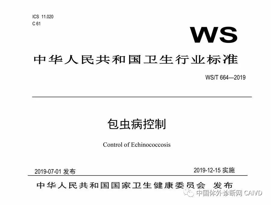 关于发布推荐性卫生行业标准《包虫病控制》的通告