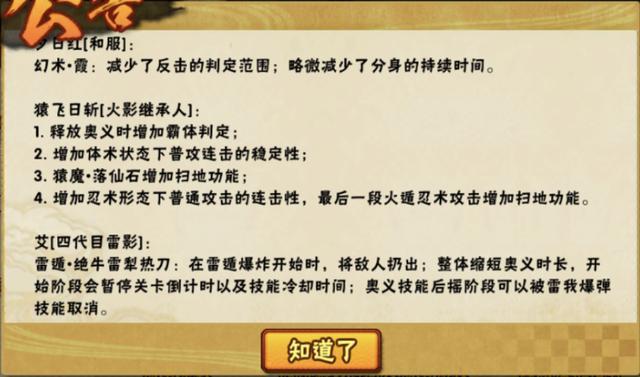 <b>火影忍者手游7月11日更新:晓大蛇丸登场,雷影和长门等忍者调整</b>