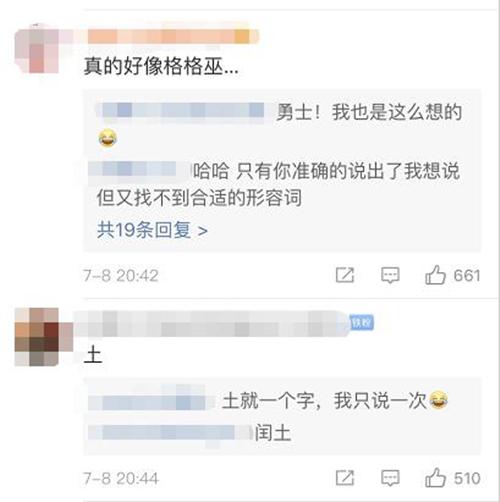 """谢娜登时尚杂志被吐槽""""土"""",网友:她以前更土! v118.com"""
