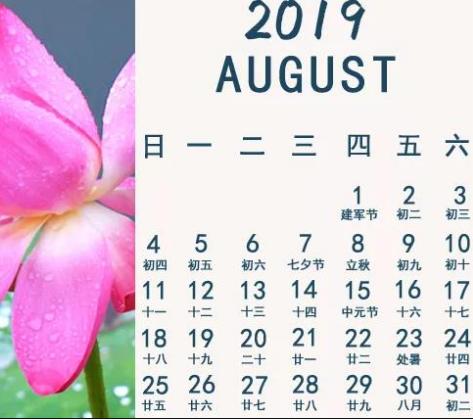 2019年7月12号生肖运势 兔吉鸡凶