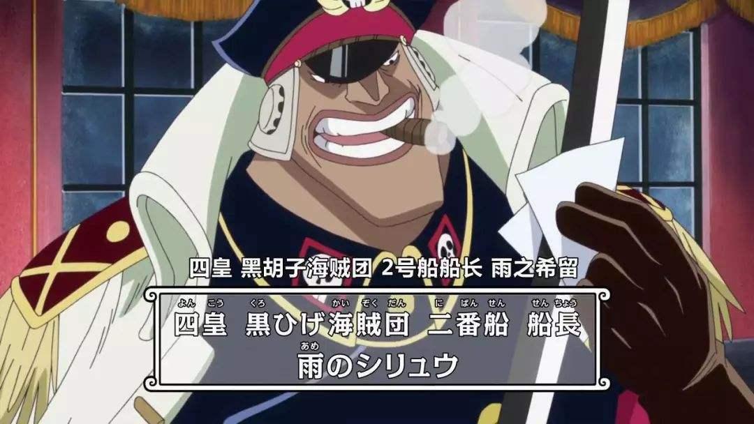 海贼王:雨之希留为何不当看守长,而是跟着黑胡子当起了海贼呢?