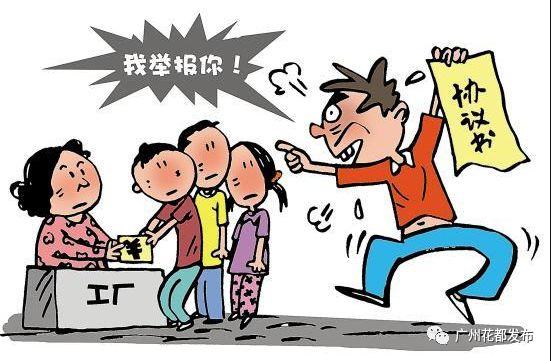 <b>【关注】花都专项检查使用童工违法行为,违者最低处罚5000元!</b>