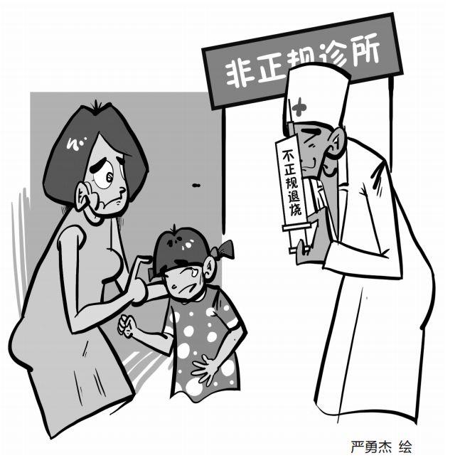 宁波4岁女孩高烧不退!大量便血!竟是因为爷爷带她去了这种诊所…