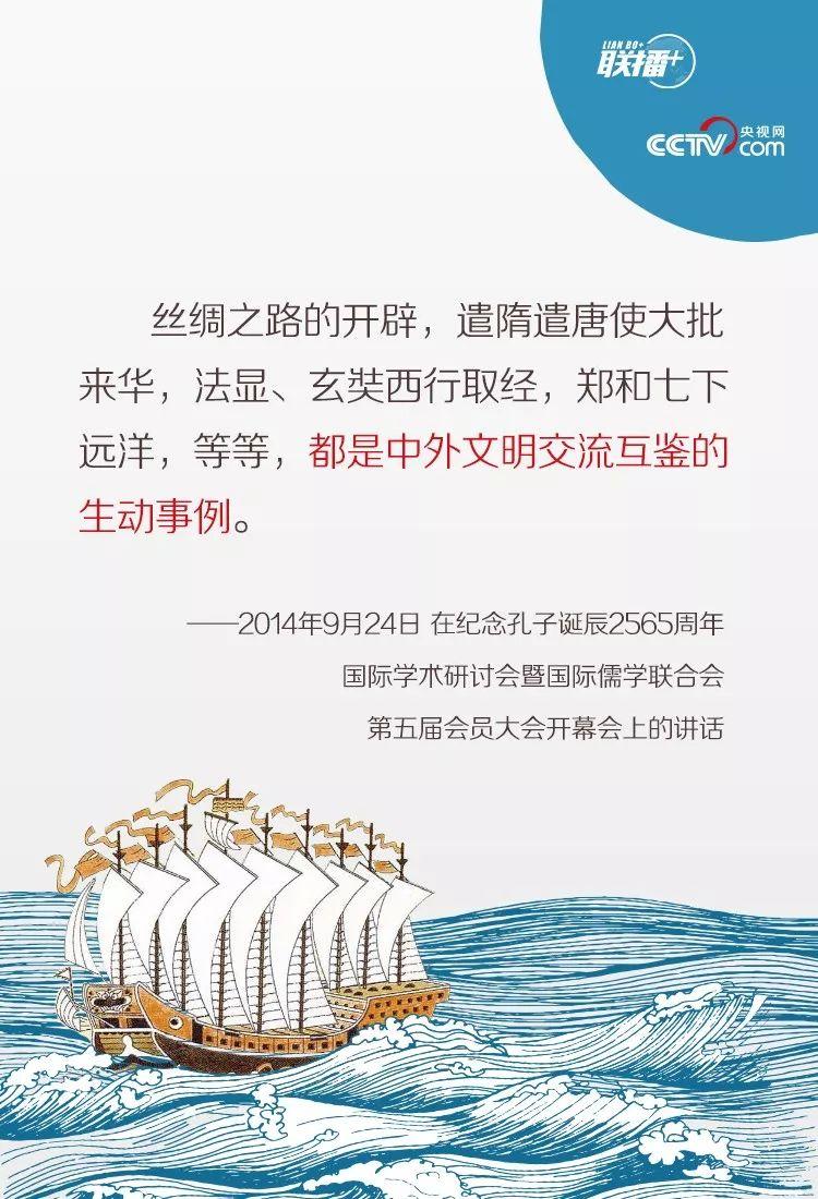 """【关注】这张600多年的""""中国名片"""" 习近平数次向世界展示"""