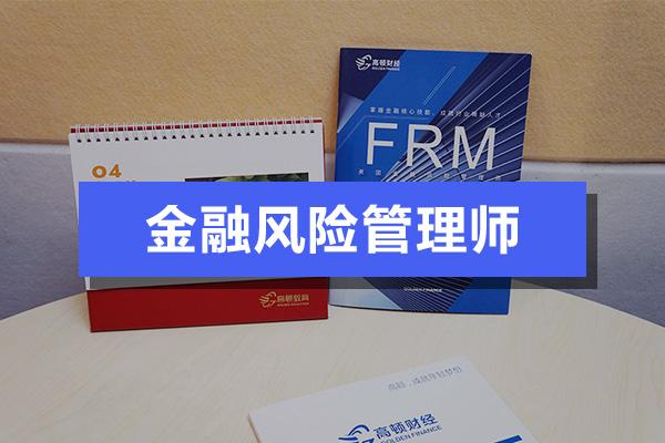 CFA和FRM应该先考哪个?
