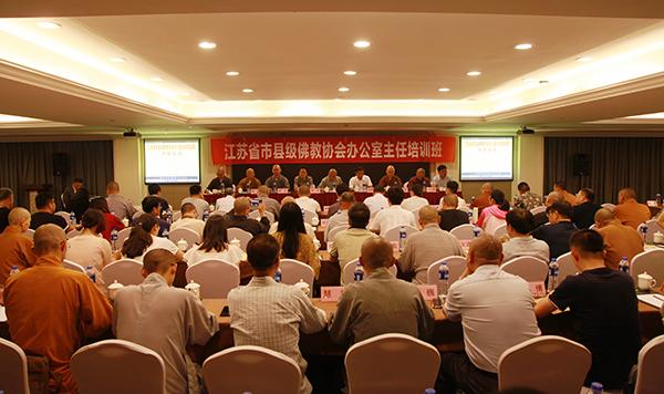 江苏全省市县级佛教协会办公室主任培训班在常州举行