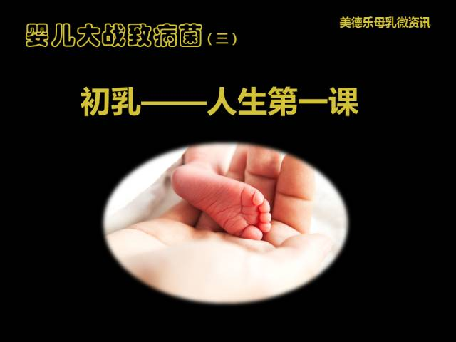 婴儿大战致病菌3——初乳:人生第一课