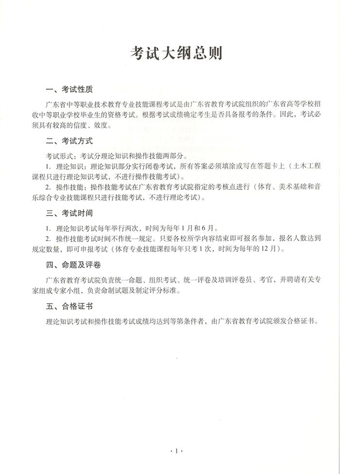 2019广东省中等职业技术教育专业技能课程考纲|教育基础综合课程
