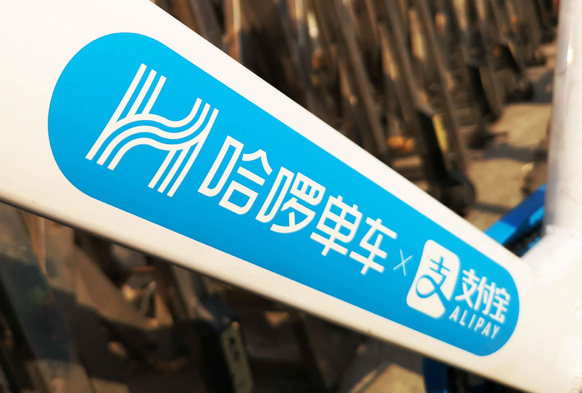 哈��出行电动车平台事业部独立为一级部门,与单车业务重量级平行