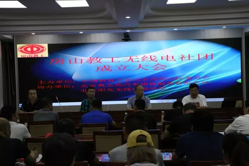 北京奥之旅助力房山区教育工会无线电社团正式成立