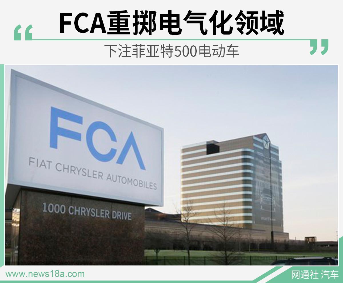 FCA重掷电气化领域 下注菲亚特500电动车