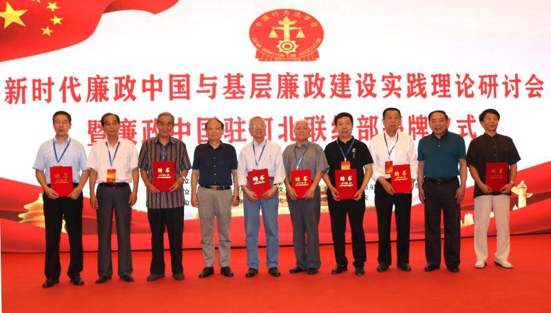 新时代廉政中国与基层廉政建设实践研讨会在石家庄举行