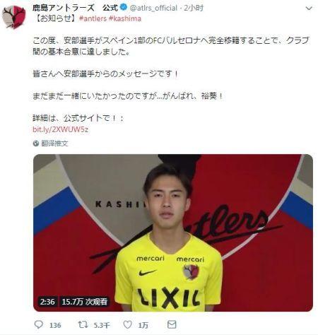 鹿岛鹿角宣布日本小将安部裕葵加盟巴塞罗那