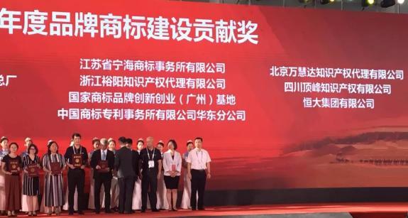 顶呱呱-顶峰知识产权荣获2019中国国际商标品牌节两项大奖
