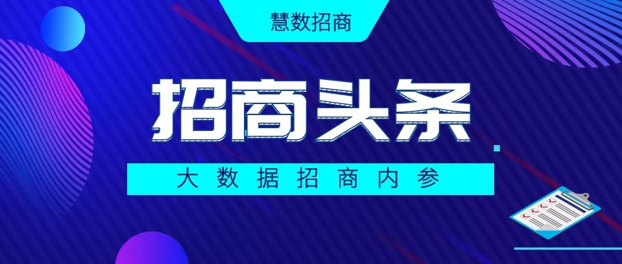 招商头条:广州开发区出台政策打造七大新高地;河北平乡县11个项目签约_华谊网赚网
