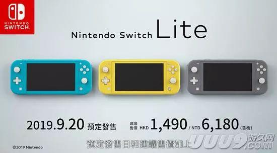 游戏新闻丨任天堂Switch Lite公布 《全境封锁2》8人副本匹配将上线