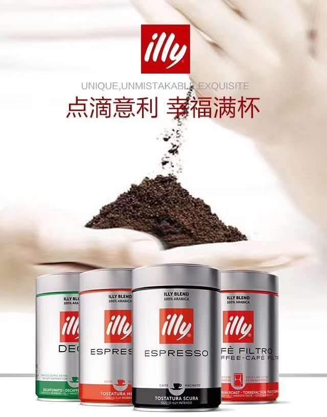 家乐福美食篇之意利咖啡粉