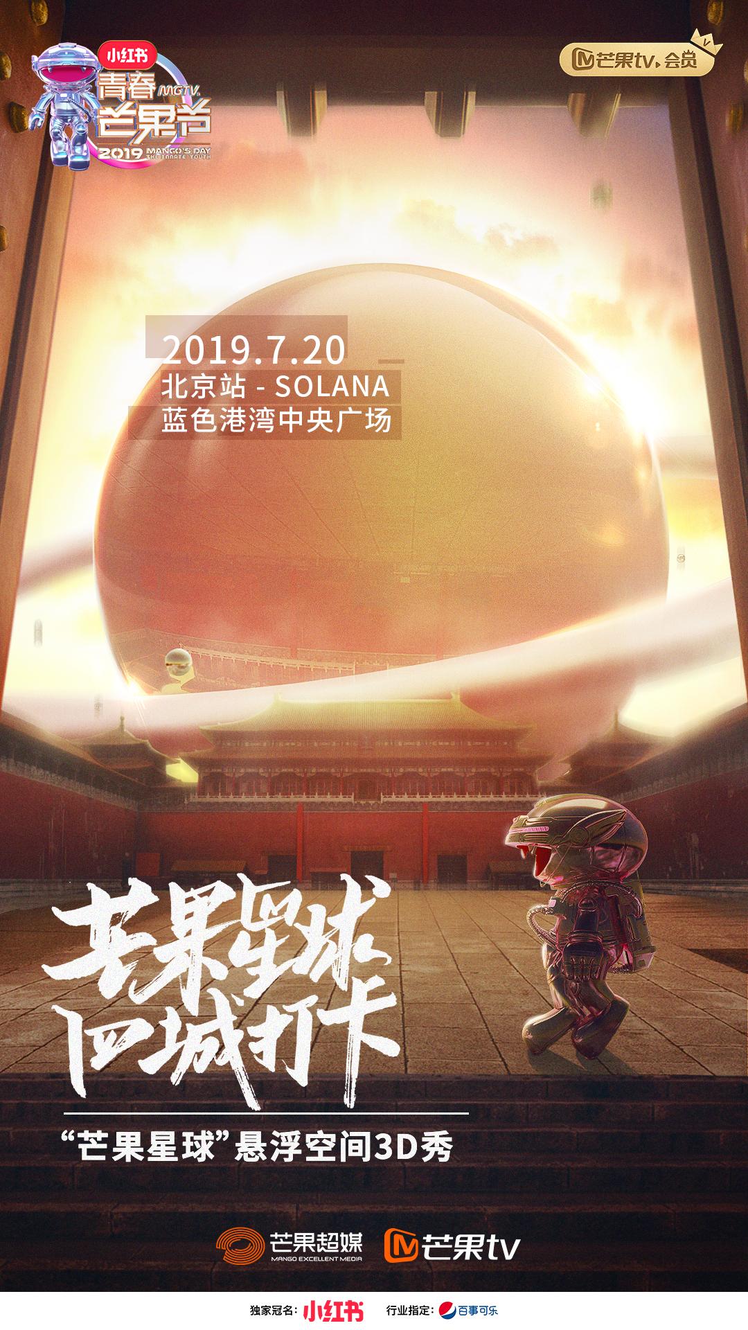 芒果星球降临四城,芒果TV青春芒果节C位出道