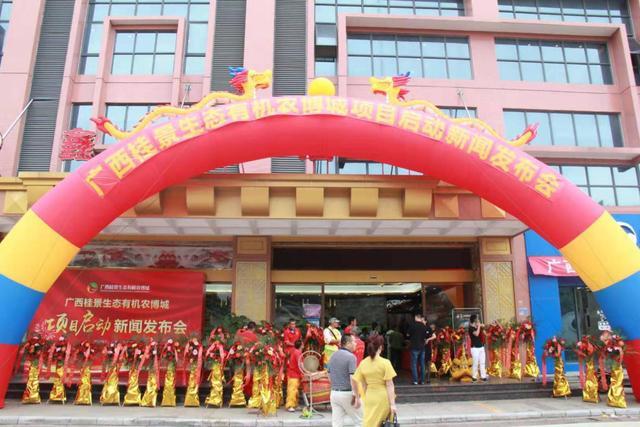 实力桂景,倾力巨献----广西桂景生态有机农博城正式启动