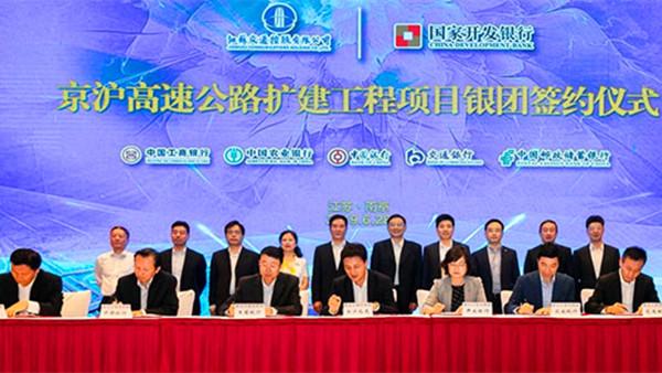 交通银行江苏省分行与江苏京沪高速公路有限公司签订银团合作协议