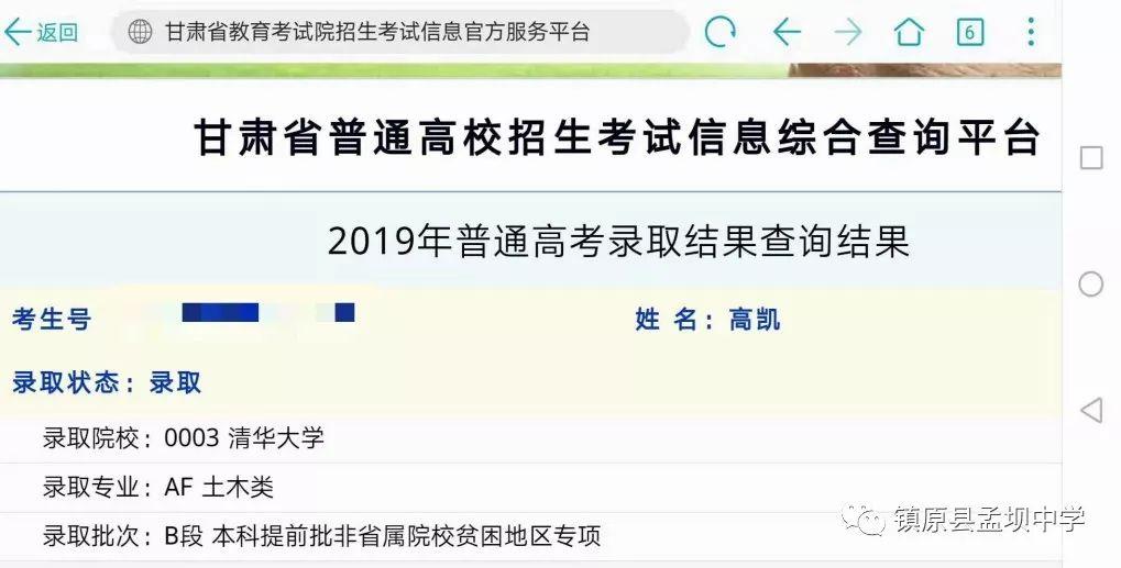 【喜报】镇原孟坝中学又一同学被清华大学录取!