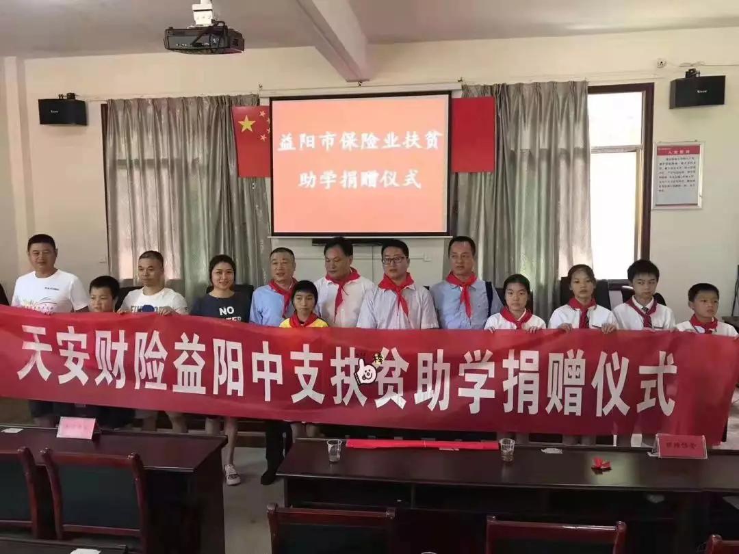 天安财险湖南省分公司益阳中支开展扶贫助学捐赠活动