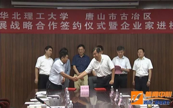 唐山:共促校城融合 实现双赢发展【视频】