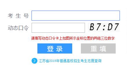 96.78/shmeea/q/gklq2019queryow 江苏  查询入口:http://pgbm.jseea.