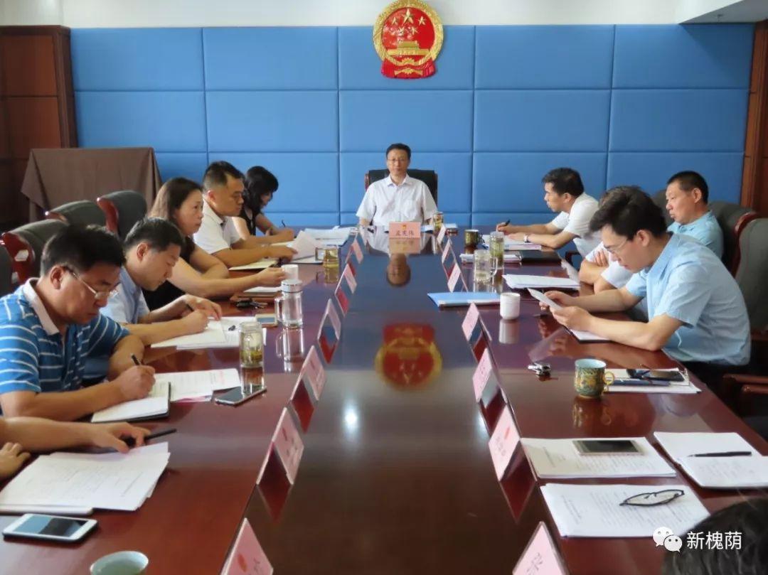 槐荫区人大常委会召开第19次主任会议