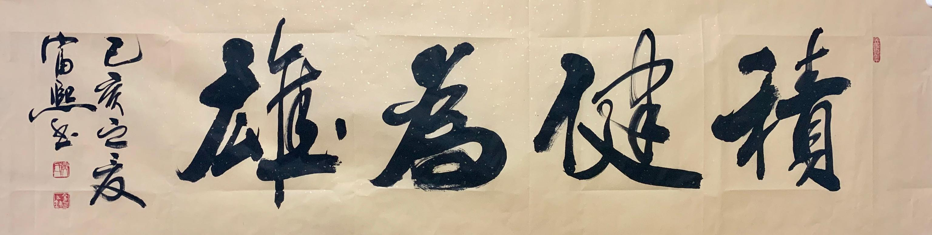 著名书法家黄富熙四字书法:章法完整、技法娴熟、内涵丰富